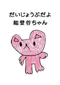 NOTOYA by s.s no.7341