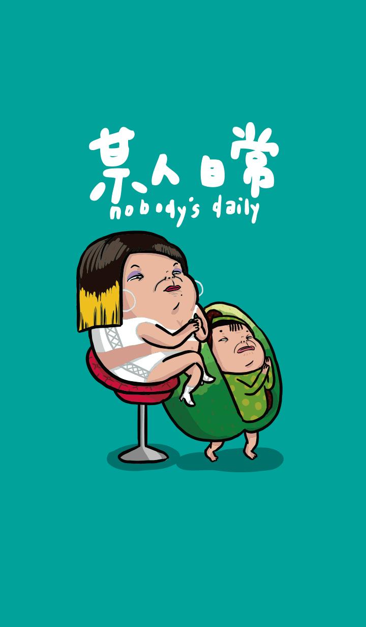 【主題】某人日常之台灣老娘