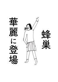 HACHISU DAYO no.7728