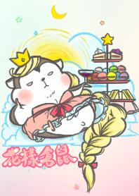 花樣小公主