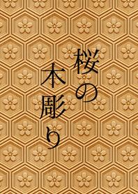Sakura theme. 7 [Wood carvi...