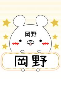 Okano Omosiro Namae Theme