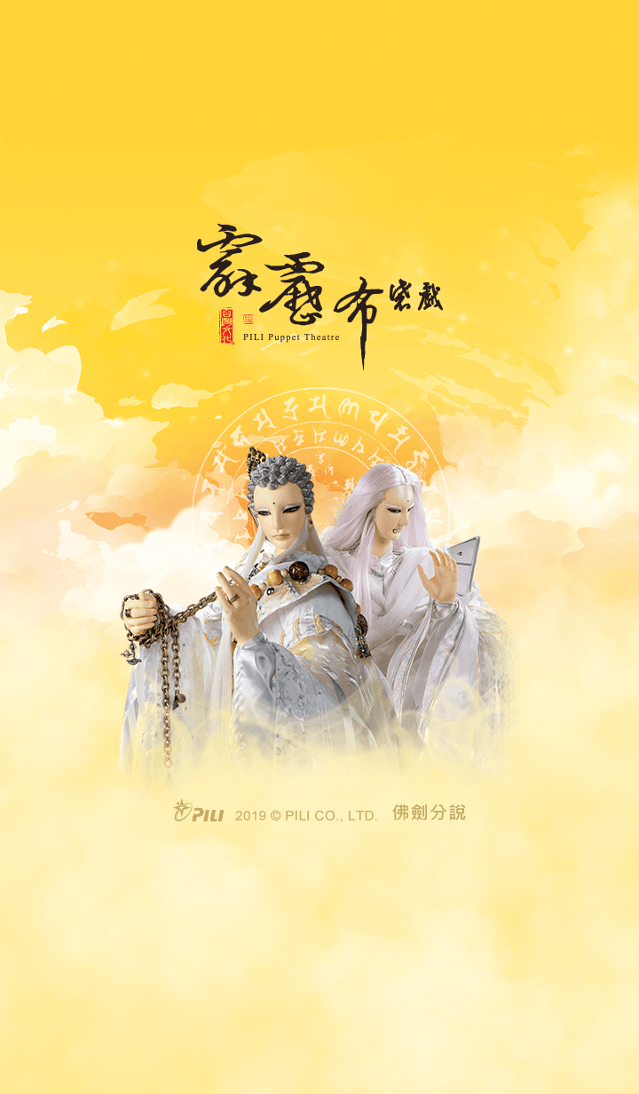PILI Heroes: Fo Chien Fen Shuo