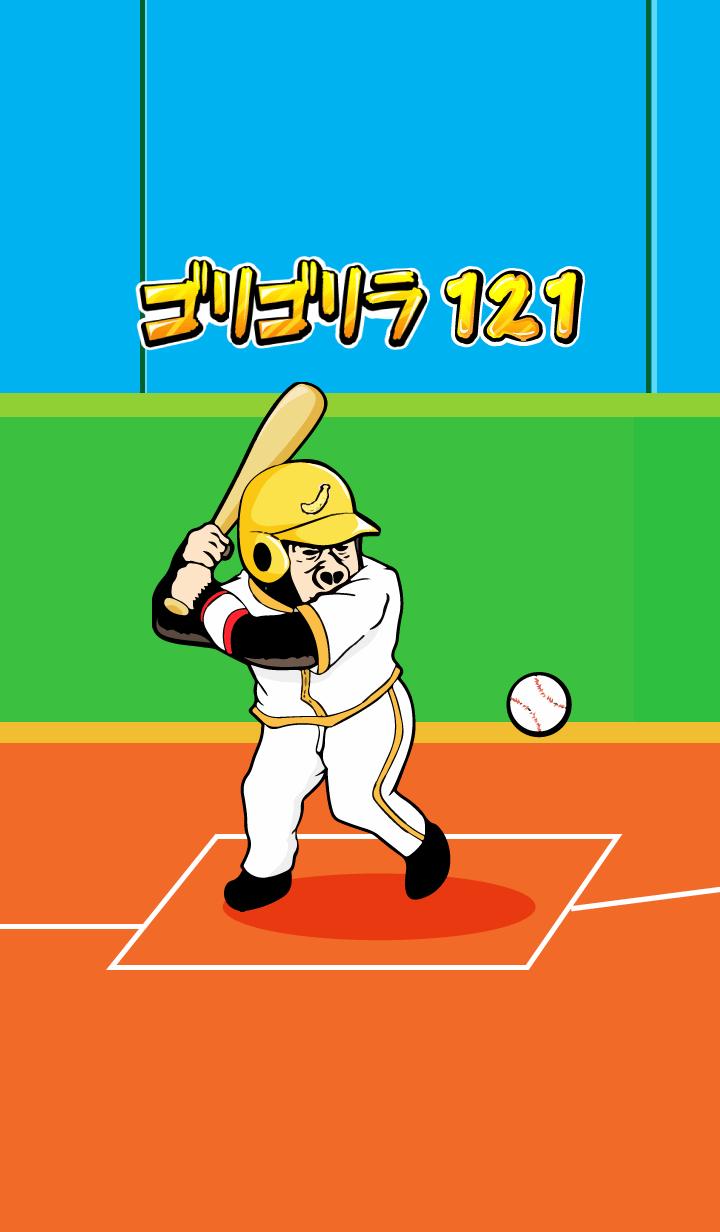 고리고리라 121 야구 편