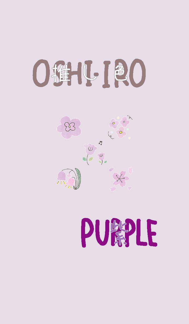 I found my OSHI-IRO , Purple-33