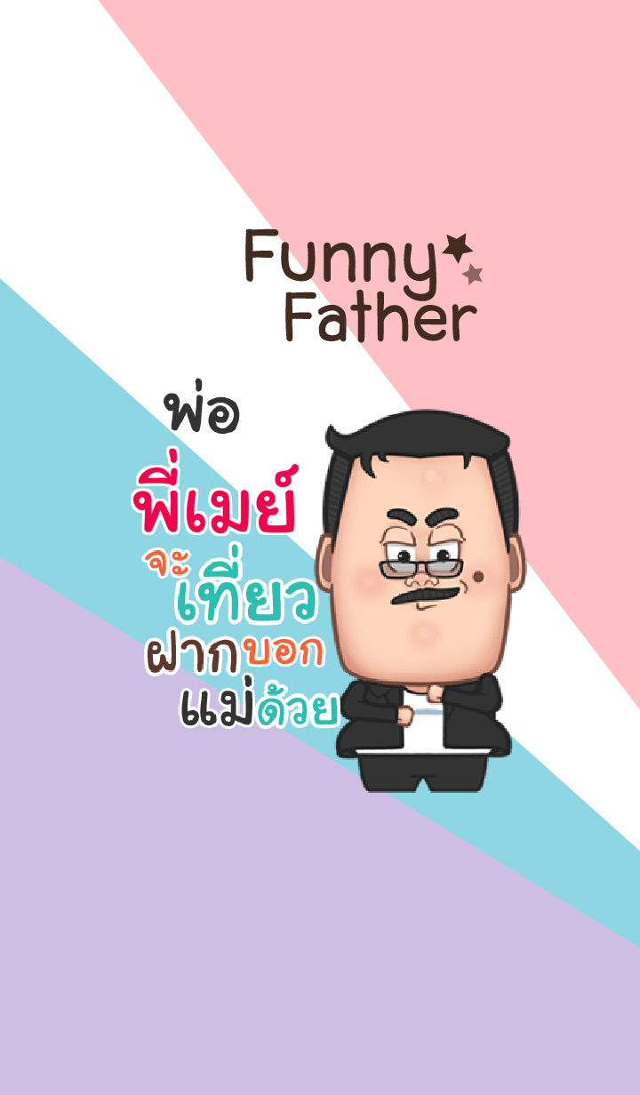 PIMAY funny father V08