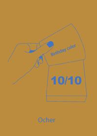 生日顏色 10月10日 簡單