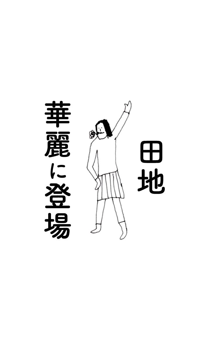 DENCHI DAYO no.8097