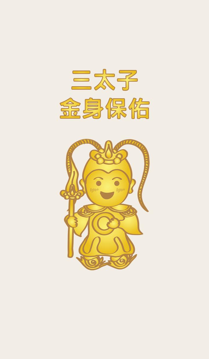 세 왕자-황금 몸 축복