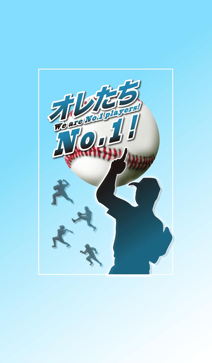 We are No.1 players!Baseball Theme!