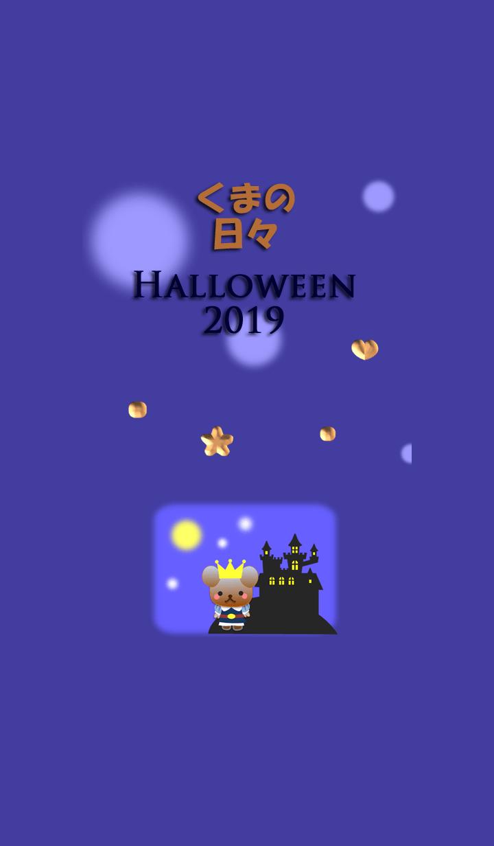 Bear daily<Halloween2019>