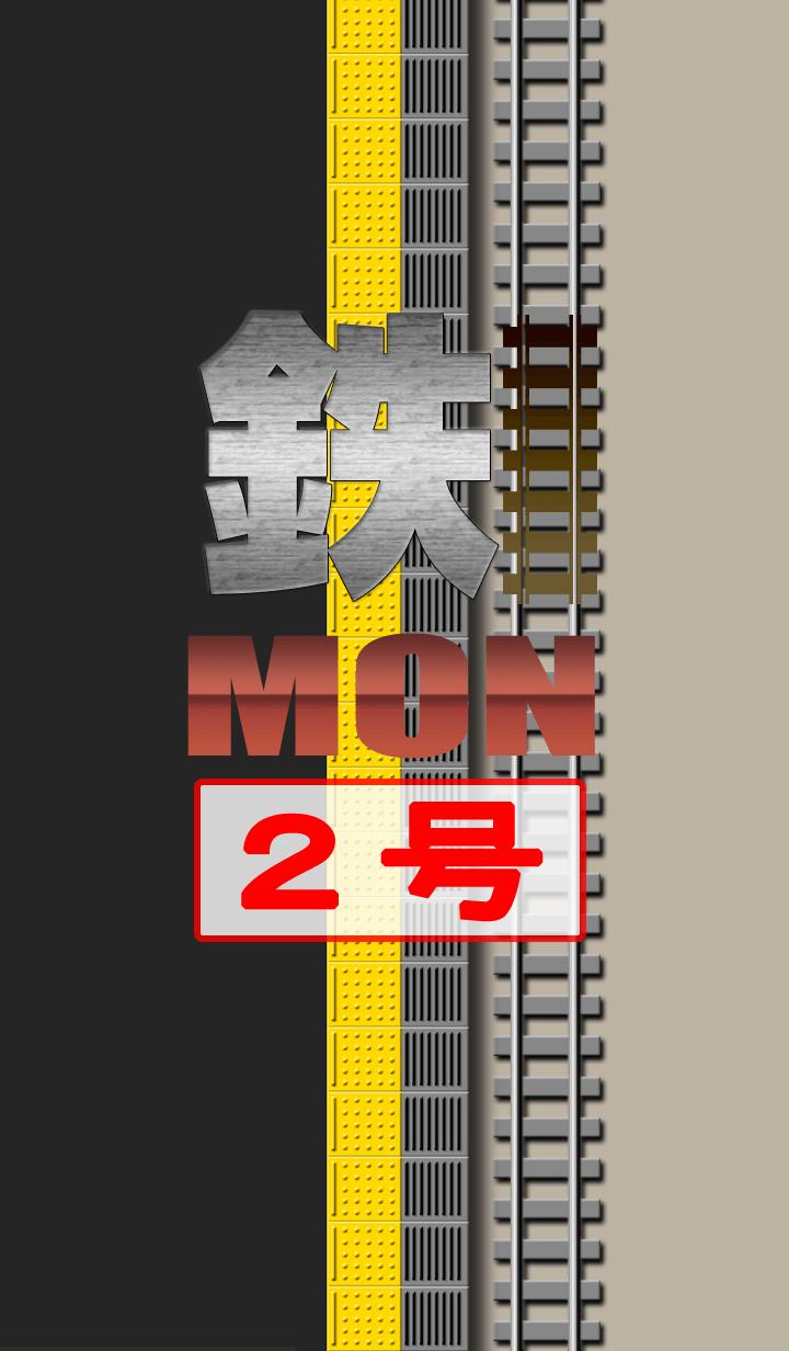 鉄MON 2