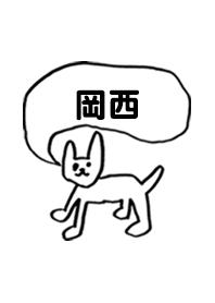 OKANISHI by Irre Kosuya no.7170