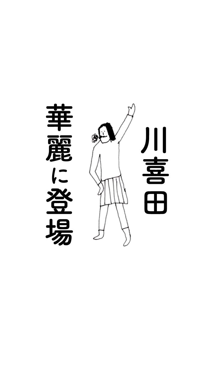 KAWAKITA DAYO no.7259