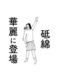 TOWATA DAYO no.7723