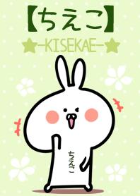 ธีมไลน์ Chieko usagi green Theme