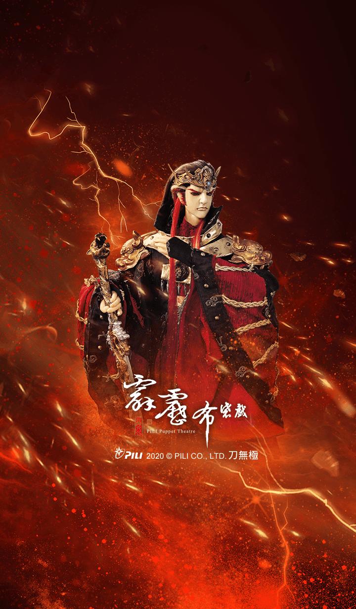PILI Heroes: Tao Wu Chi
