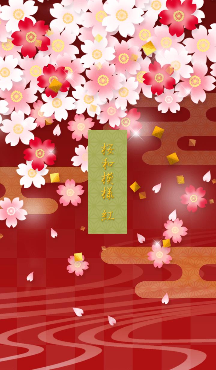 桜和模様(紅)#新年