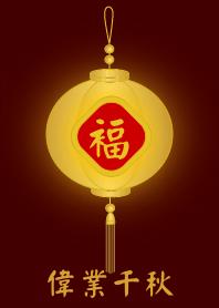 金燈籠 - 偉業千秋