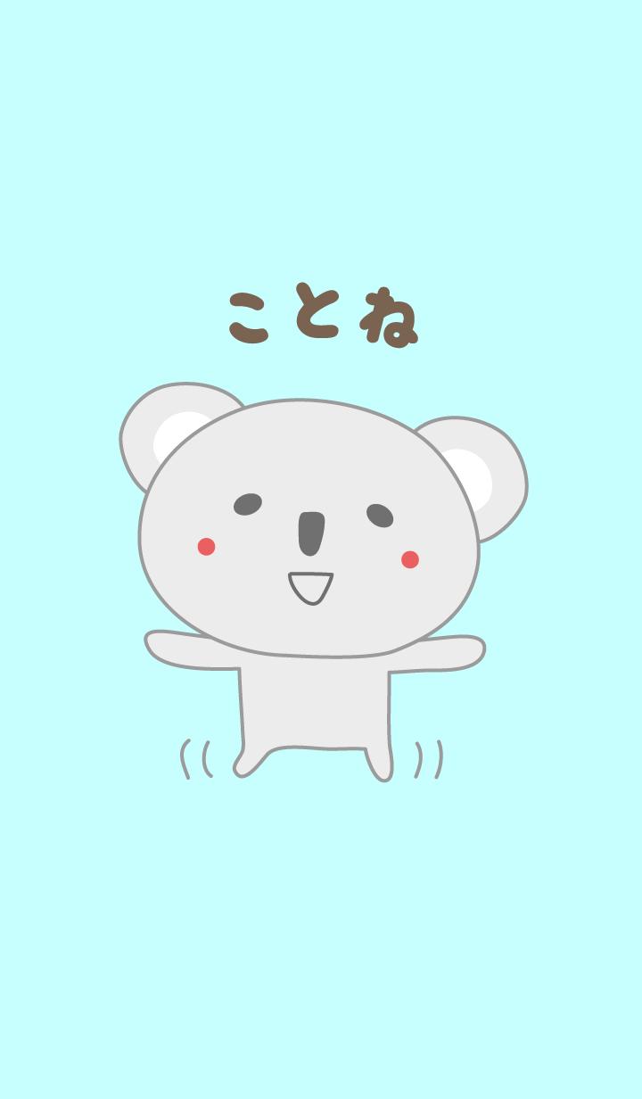 Cute koala theme for Kotone