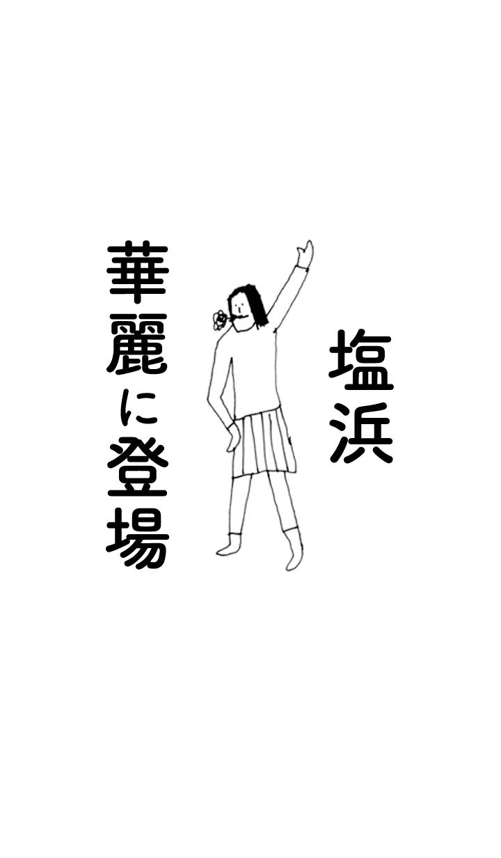 SHIOHAMA DAYO no.7185