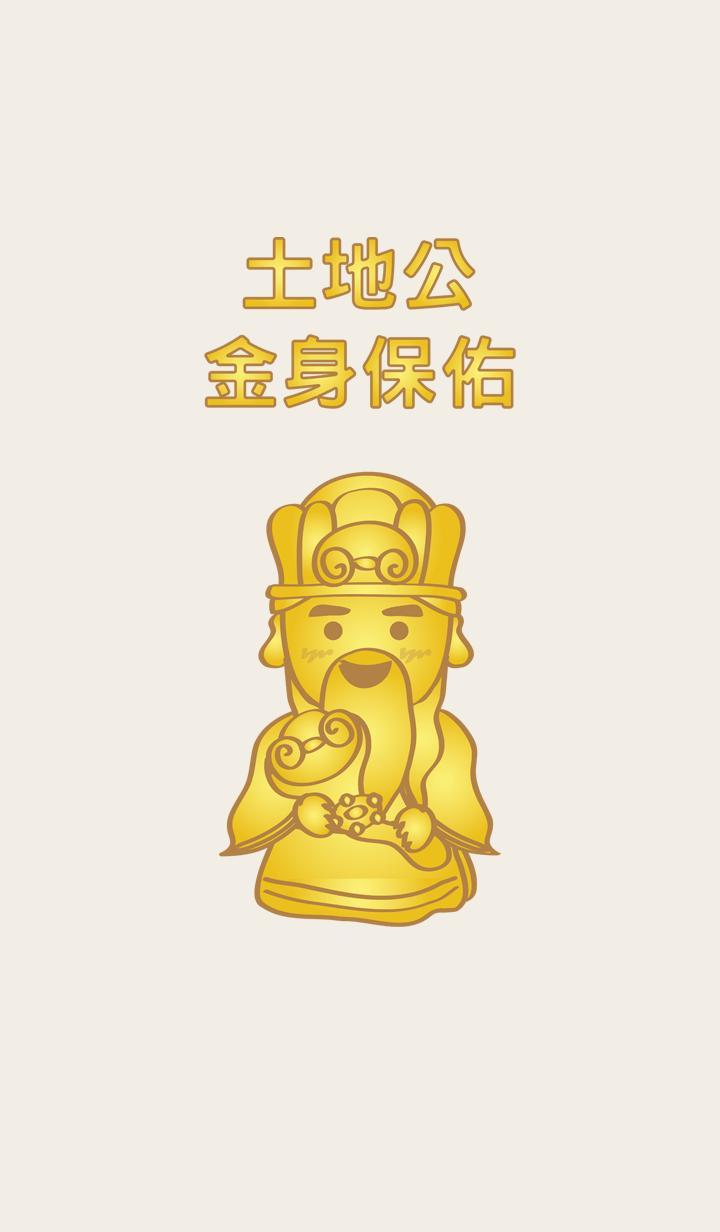 포드 포드 하나님-황금 몸 축복
