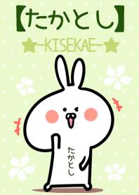 ธีมไลน์ Takatoshi usagi green Theme