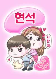 Hyun-seok is my best love