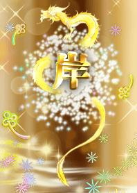 [Kishi] FortuneStrongestDragon