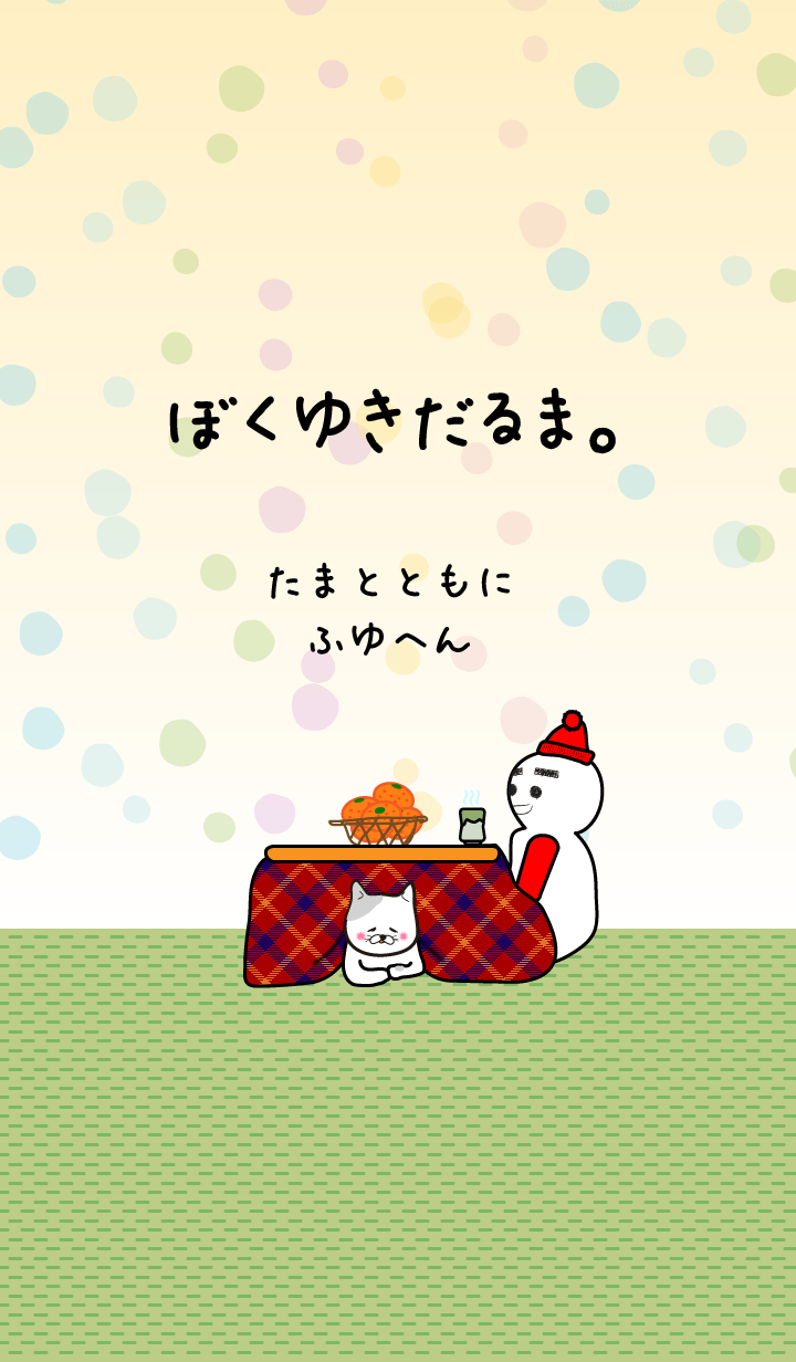 I am a snowman. Winter with Tama.e