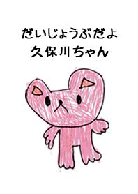 KUBOKAWA by s.s no.7333