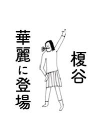 ENOKIDANI DAYO no.7510