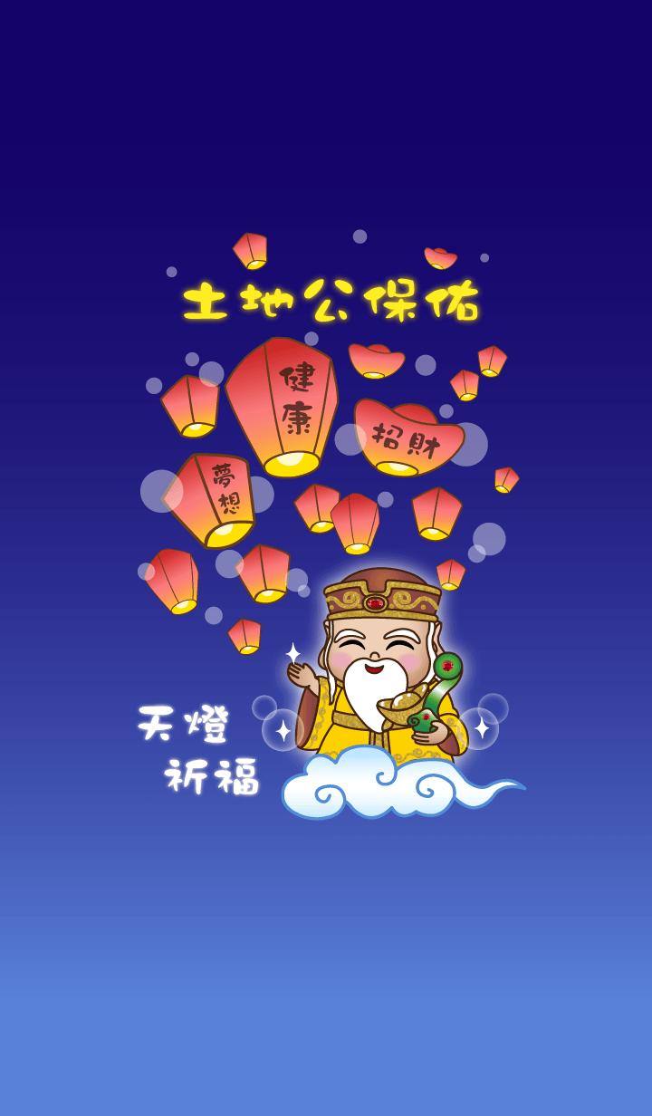Tu Di Gong-Heavenly Lights Blessing!