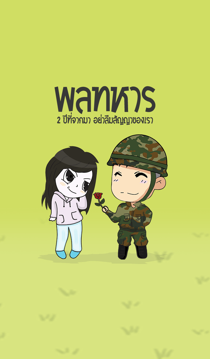 Soldier and Girlfriend
