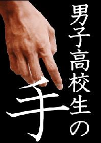 Hand of the high school boy.
