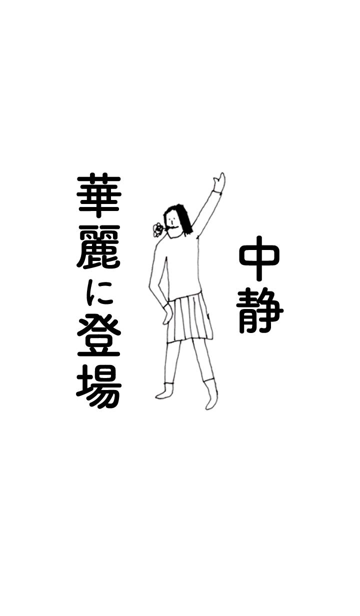 NAKASHIZU DAYO no.8107