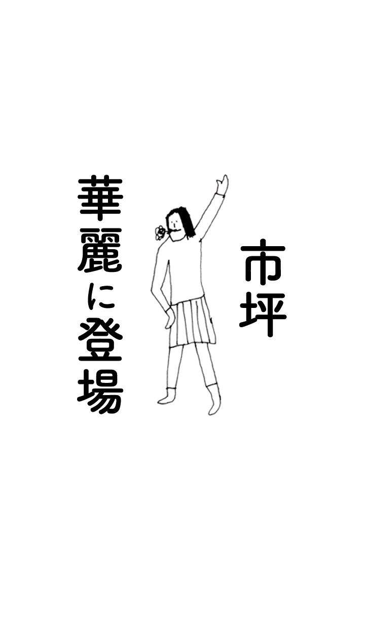 ICHITSUBO DAYO no.8094