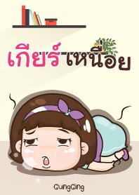 GEAR aung-aing chubby V15