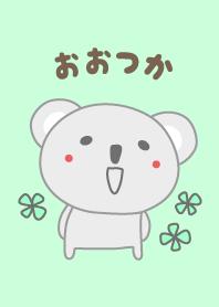 ธีมหมีโคอาล่าน่ารักสำหรับ Otsuka/Ohtsuka