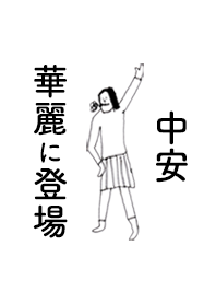 NAKAYASU DAYO no.2386