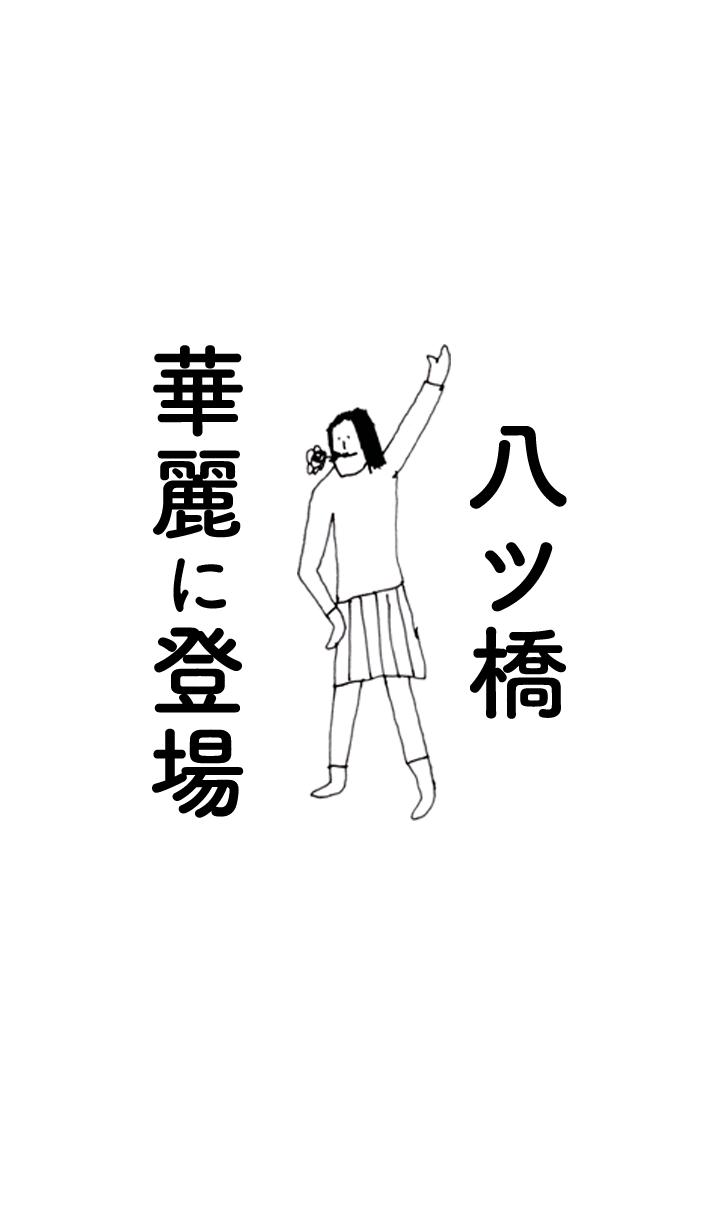 YATSUHASHI DAYO no.8542