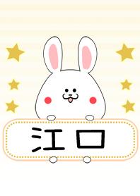 Eguchi Omosiro Namae Theme