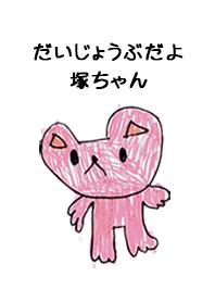 TSUKA by s.s no.11061