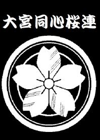 Omiyadoshinsakuraren