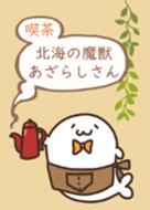 あざらし さん カフェ