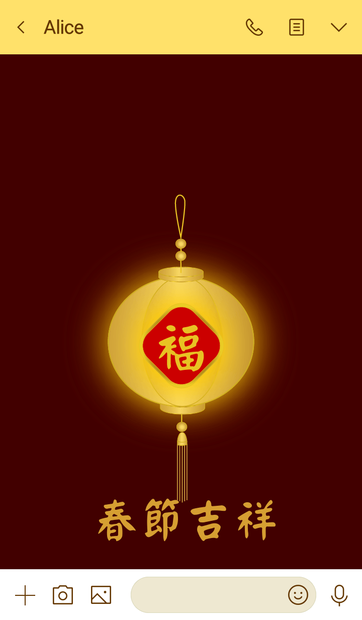 Lucky Chinese New Year (Golden Lamp)