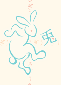 Choju-GIGA [Rabbit] Blue Beige No.144