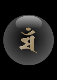 Good fortune Sanskrit Man 17(j)