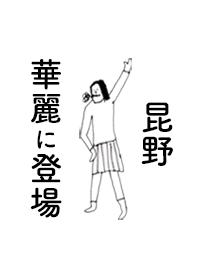 KONNO DAYO no.2396