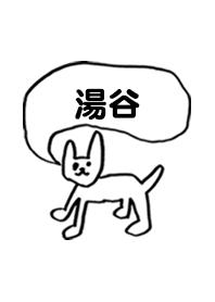 YUTANI by Irre Kosuya no.7159